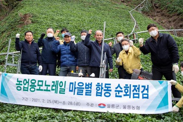 사진자료(2021년 농업용 모노레일 마을별 합동 순회점검실시)(1).jpg
