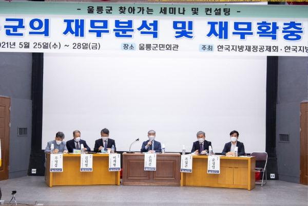 사진자료(울릉군 찾아가는 지방재정 세미나 개최).jpg