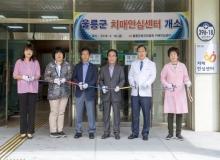 [울릉]치매안심센터 정식 개소