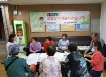[울릉]울릉군보건의료원, 고혈압 자가관리 프로그램 운영