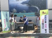 [울릉]동물보호 홍보 캠페인 및 광견병 예방 무료접종 성황리에 마쳐