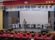 [울릉]2018년 관광활성화 대토론회 개최