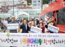 [울릉]관광객 30만 명 방문 기념 이벤트 실시