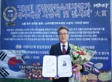 [울릉]김병수 울릉군수, 대한민국소비자평가우수대상 수상