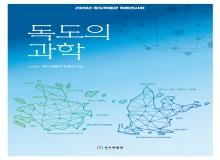 """[울릉]2020년 독도박물관 특별전시회 """"독도의 과학"""" 개최"""