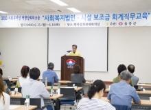 [울릉]2020년 울릉군 사회복지인 역량강화 교육 실시