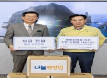 [울릉]태풍피해에 1억1천만원 상당 기탁