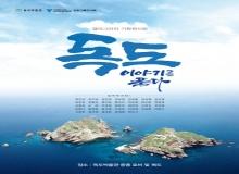 [울릉]독도박물관-서울특별시교육청마포평생학습관 공동기획전