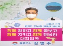 [울릉]김병수 울릉군수, 저출산 극복 범국민 릴레이 챌린지 동참