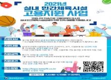 [울릉]실내 민간체육시설 고용지원