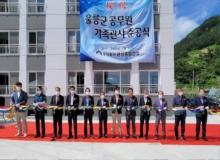[울릉]공무원가족관사'준공식 개최